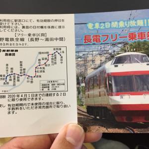 電車の小旅行