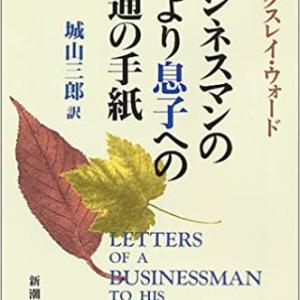 あの『ビジネスマンの父より息子への30通の手紙』(キングスレイ・ウォード)を再読