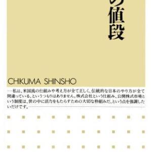 【キンドル本】激安セール 筑摩書房書籍が約80%オフ!