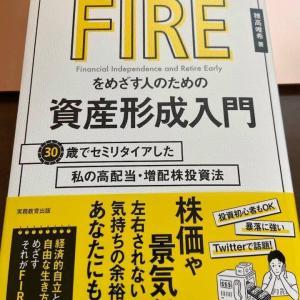 『本気でFIREをめざす人のための資産形成入門』は内容濃い一冊