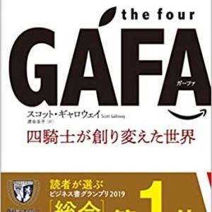 (まとめ)GAFAMの決算(2021年第2Q)