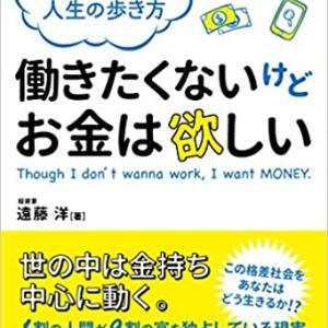 『小型株集中投資で1億円』の著者の原点