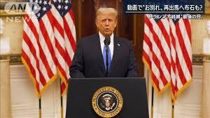 【日本語字幕付】トランプ大統領お別れのスピーチ