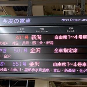 感謝 北陸新幹線で金沢へ