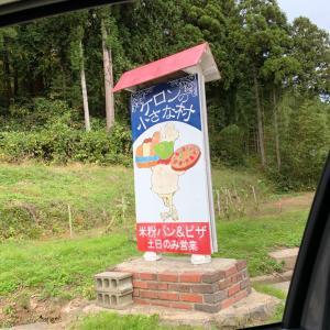 夢は叶えるもの ケロン村の村長さん & グルテンフリーの米粉パン