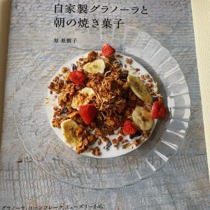 大好きなグラノーラ本 原亜樹子さんの「自家製グラノーラと朝の焼き菓子」