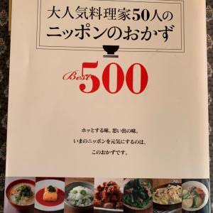 復刻料理本 大人気料理家50人のニッポンのおかず Best500