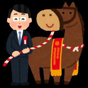 AGA服薬1368日 10月20日「頭髪の日」の菊花賞を制する馬は?