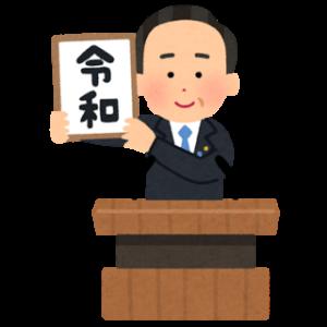 AGA卒薬198日目(服薬1502日)菅総理は「日本を明るくする会」の名誉総裁だったのか