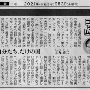 朝鮮人虐殺被害者への追悼文を送らない小池都知事の詭弁は白人至上主義者の「オール・ライブズ・マター」と同じ