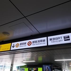 Vol.391 プレ運行を開始した東京BRT乗車