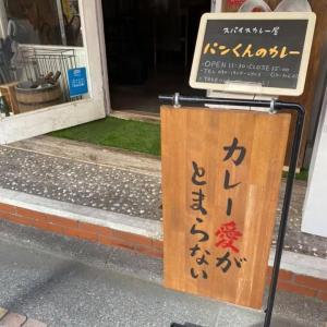 宮崎のめっちゃ美味しいカレー屋さんとハンバーガー屋さん