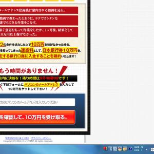 10万円あげます  んなことあるか~い!