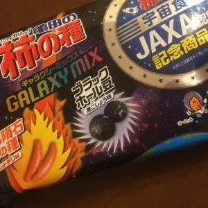 柿の種GALAXYMIX