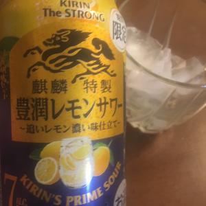 麒麟特製 豊潤レモンサワー