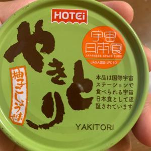 HOTEI やきとり 柚子こしょう味