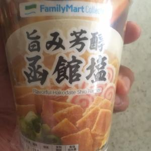 ファミマ 旨み函館塩