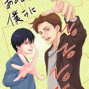 あの日の僕らに No,No,No,No (017)