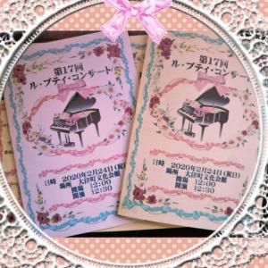 ピアノの発表会プログラム