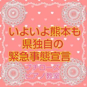 熊本県独自の緊急事態宣言