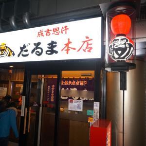 北海道 超有名店 だるま本店