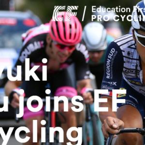 別府選手がEF Pro Cycling へ移籍