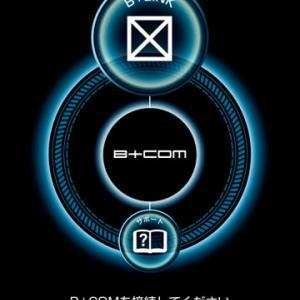 『B+COM U Mobile APP』をインストールしてみた(゚д゚)