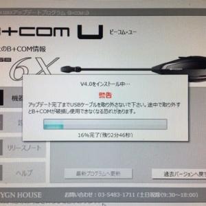『B+COM U Mobile APP』を使うためにバージョンアップしました(゚д゚)