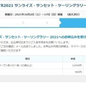 エントリー完了!SSTR 2021(゚д゚)
