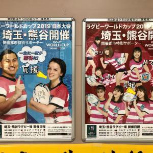 熊谷!ラグビーワールドカップ2019日本大会