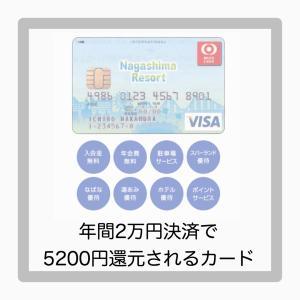 年間2万円決済で5200円還元されるカード