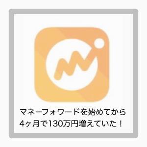 マネーフォワードを始めてから4ヶ月で130万円増えていた!
