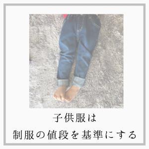 子供服は制服の値段を基準にする