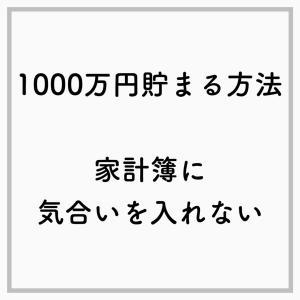 1000万円貯まる方法 家計簿に気合いを入れない
