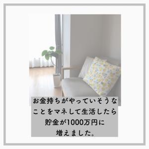 お金持ちがやっていそうなことをマネして生活したら貯金が1000万円に増えました。