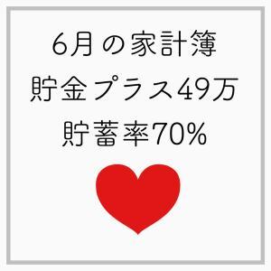6月の家計簿 貯金プラス49万 貯蓄率70%