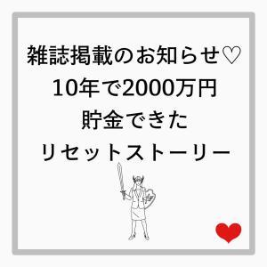 雑誌掲載のお知らせ♡10年で2000万円貯めたリセットストーリー