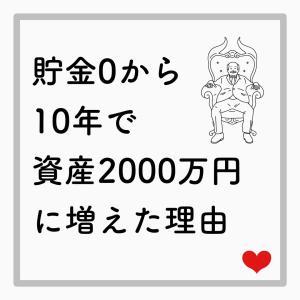 貯金0(マイナス150万)から結婚10年で2000万円貯金できた理由を考えてみた