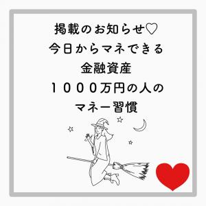 掲載のお知らせ♡今日からマネできる 金融資産1000万円の人のマネー習慣