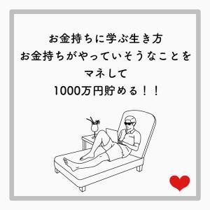 お金持ちに学ぶ生き方  お金持ちがやっていそうなことをマネして1000万円貯める!!