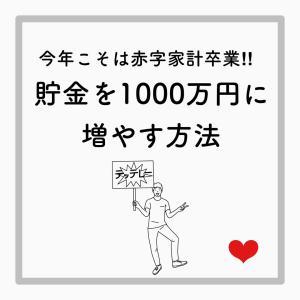 今年こそは赤字家計卒業!!貯金を1000万円に増やす方法