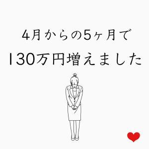 4月から5ヶ月で130万円増えました