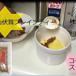 山伏茸ブレインティーくせがなく飲みやすいです。お味噌汁や料理にも ヤマブシタケ 通販アマゾン