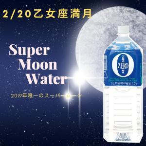 2/20スーパームーンウォーター乙女座満月 ゼロ磁場の秘水コラボ商品ワールド・ハッピネス福与叶∴