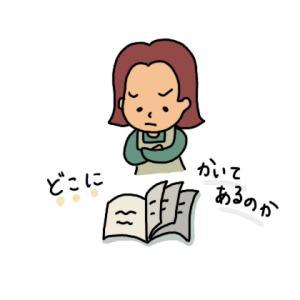 予定帳の書き方