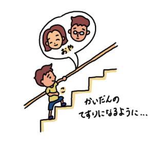グレーゾーンの子の進学勉強会に参加【1】