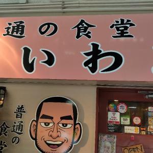 普通の食堂いわま@大阪市中央区難波千日前
