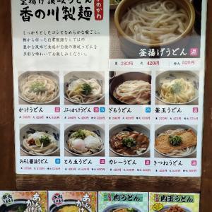 香の川製麺羽曳野店@羽曳野市(第570すすり目)