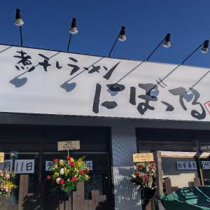 煮干しラーメン にぼってる@吹田市(第573すすり目)