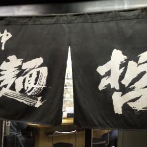 豊中麺哲@豊中市(第577すすり目)
